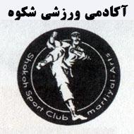 آکادمی ورزشی شکوه در مشهد