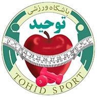باشگاه ورزشی توحید در مشهد