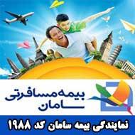 بیمه مسافرتی خارج از کشور سامان در مشهد