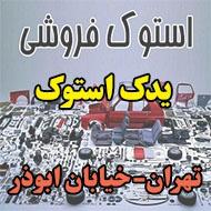 استوک فروشی یدک استوک در تهران