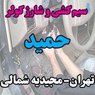 خدمات سیم کشی و شارژ کولر اتومبیل حمید در تهران
