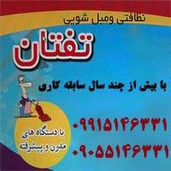 خدمات نظافتی و مبل شویی تفتان در مشهد