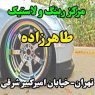 رینگ و لاستیک سواری طاهری زاده در تهران
