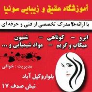 آموزشگاه تخصصی مراقبت زیبایی عقیق در مشهد
