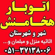 باربری و اتوبار هخامنش در مشهد