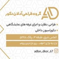 طراحی و اجرای دکوراسیون نمایشگاهی عادلان دکور در مشهد
