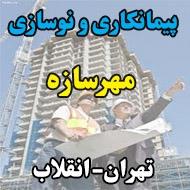 پیمانکاری و نوسازی مهرسازه در تهران