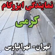 نمایندگی ایزوگام کرمی در تهران