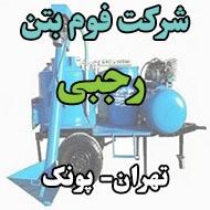 شرکت فوم بتن رجبی در تهران