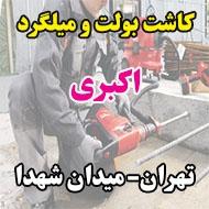 کاشت بولت و میلگرد اکبری در تهران