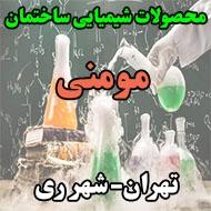 محصولات شیمیایی ساختمان مؤمنی در تهران