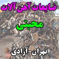 ضایعات آهن آلات محبتی در تهران
