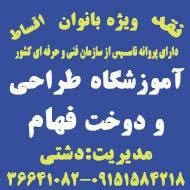 آموزشگاه خیاطی و دوخت های سنتی فهام در مشهد