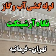 لوله کشی آب و گاز نگاه آرشیتکت در تهران