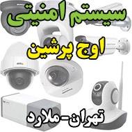 سیستم امنیتی اوج پرشین در تهران