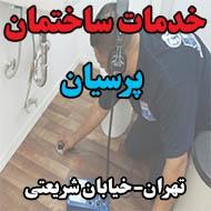 خدمات ساختمان پرسیان در تهران