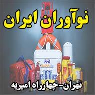 نوآوران ایران در تهران