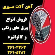 فروش انواع ورق های رنگی و گالوانیزه میری در مشهد