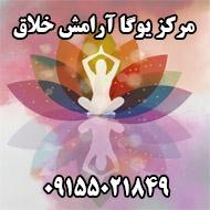 مرکز تخصصی یوگا آرامش رایا در مشهد