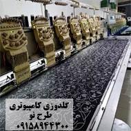 گلدوزی کامپیوتری طرح نو در مشهد
