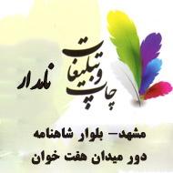 چاپ و تبلیغات افسون در مشهد