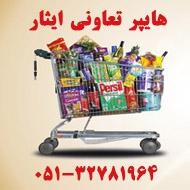هایپر تعاونی ایثار در مشهد