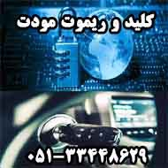 پخش کلید و ریموت آریا مودت در مشهد