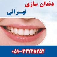 دندانسازی تهرانی در مشهد