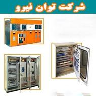شرکت توان نیرو در مشهد