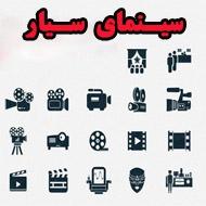 سینمای سیار اسدی در مشهد