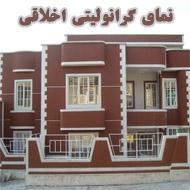 نمای گرانولیتی اخلاقی در مشهد