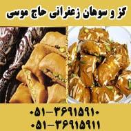 سوهان زعفرانی حاج موسی در مشهد