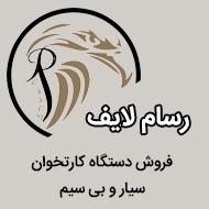 فروش کارتخوان سیار شرکت فن آپ در مشهد