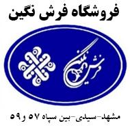 فروشگاه فرش نگین در مشهد