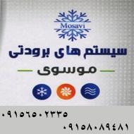 ساخت و تولید سردخانه های صنعتی و تونل انجماد موسوی در مشهد
