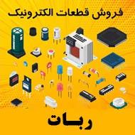 فروش تخصصی قطعات الکترونیکی خودرو ربات در مشهد