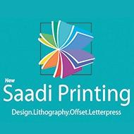 چاپخانه سعدی در مشهد