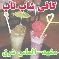 کافی شاپ تاپ در مشهد