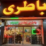 باطری سازی نمونه در مشهد