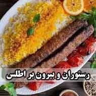 رستوران سنتی طریقت در مشهد
