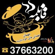 کترینگ قابلمه در مشهد