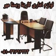 تجهیزات اداری و آموزشی در مشهد