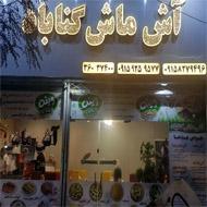 آشکده آش ماش گناباد بلوار امامت مشهد
