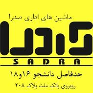 ماشین های اداری صدرا در مشهد