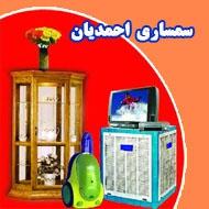 سمساری احمدیان در مشهد