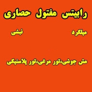 رابیتس و مفتول امیرخانی در مشهد