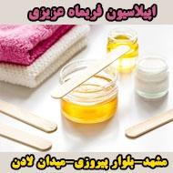 اپیلاسیون تخصصی فاطمه عزیزی-فریماه-در مشهد