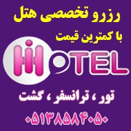 های هتل مشهد
