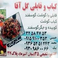 کباب قابلی گل آقا در مشهد