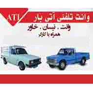 وانت تلفنی آتی بار احمدآباد رضاشهر مشهد